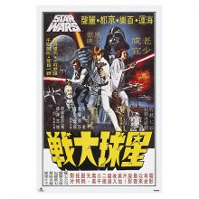 Plakát Star Wars Japanese 61 x 91 cm